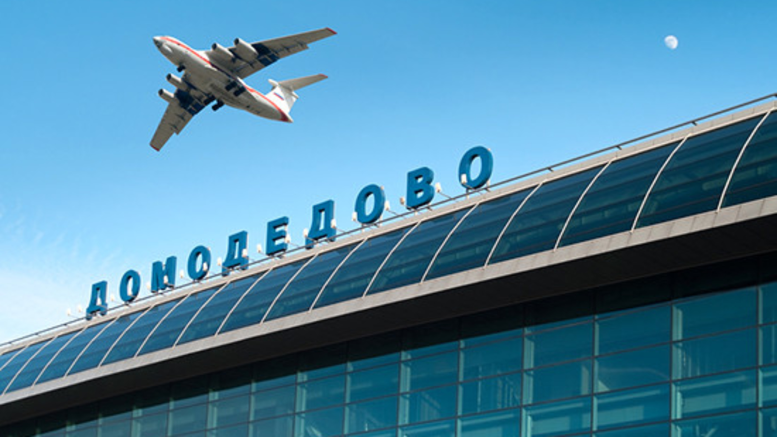 Согласование с авиацией Домодедово. Часть 1 - общие рекомендации