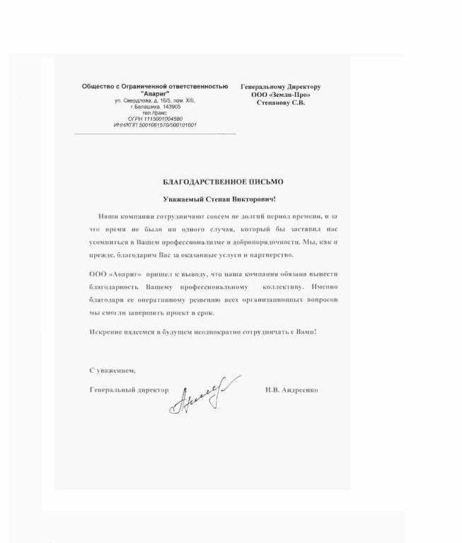 ООО АВАРИГ