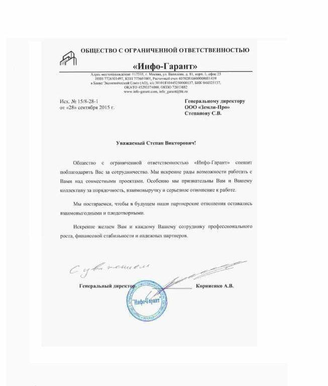 ООО Инфо-гарант