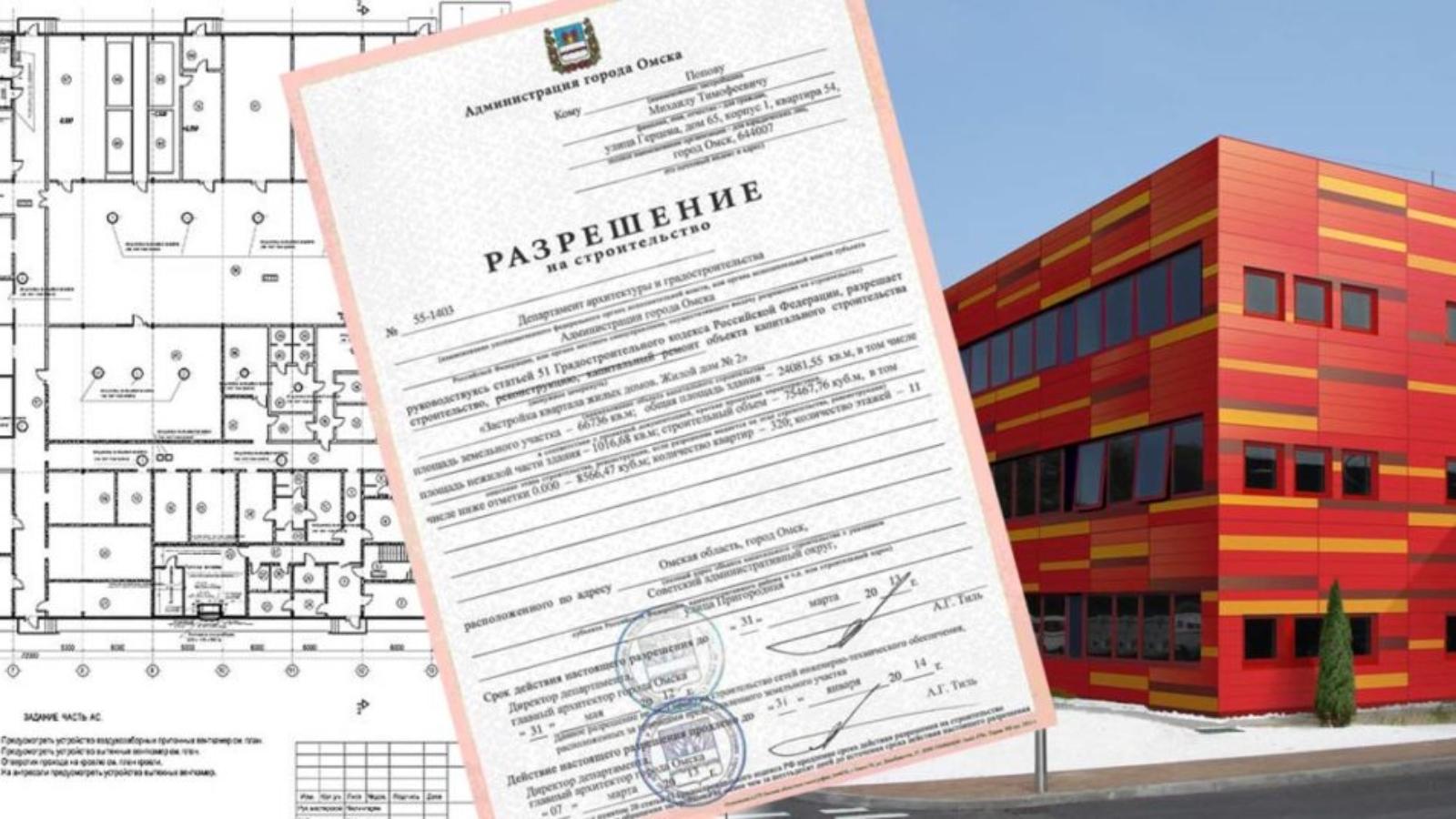 Разрешение на строительство 2021